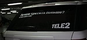 Tele2 выходит в массы
