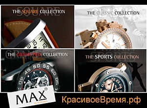 �������������.��: ������� ����������� ����������� - �������� ���� MAX XL WATCHES