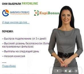 На сайте процессингового центра PayOnline «поселился» видеопомощник