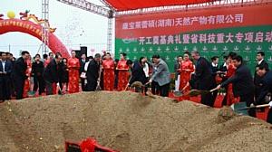 Herbalife приступает к строительству нового завода в Китае