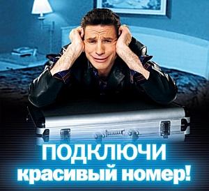 Новые номера в Интернет-магазине «Tele2 Калининград»