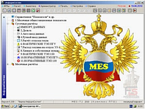 ������������: MES-������� �MES-T2 2010� - �������� ������ ��� ���������� �������� ������� ��������������