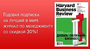 Журнал HBR проводит акцию для своих подписчиков