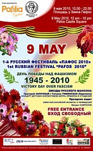 """Компания """"Пафилия"""" профинансировала празднование Дня Победы на Кипре"""