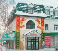 Отдых в Белокурихе всего за 500 рублей в сутки
