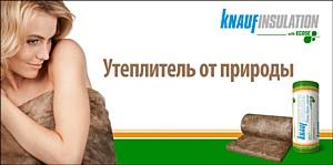 KNAUF Insulation участвует в выставке «Дни экономики Баварии в Москве»