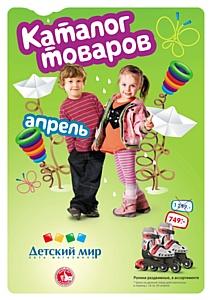 «Детский мир» представляет новый каталог товаров для детей