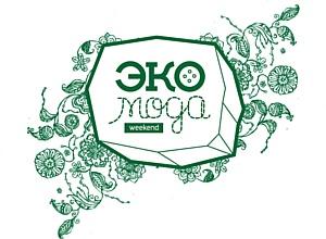 Первые выходные Эко-моды в Москве/EcoFashion Weekend, 27 ноября