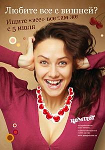 Вишневый сезон в одесских «Компотах»