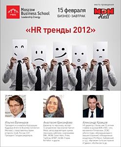 «HR-тренды 2012». Ключевые тренды управления персоналом