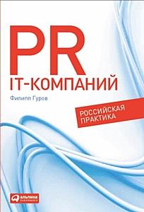 PR IT-��������: ���������� ��������