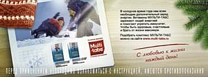Идальго Имидж провел в Казахстане рекламную кампанию в поддержку витаминов «Мульти-табс»