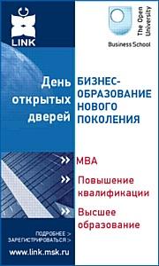 Международный институт менеджмента ЛИНК: Бизнес-образование нового поколения