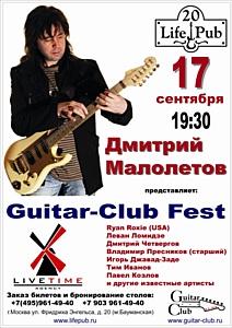 ������� ���������. ��������� Guitar-Club Fest