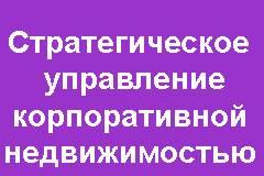 """Семинар """"Современные тенденции в управлении корпоративной недвижимостью"""""""