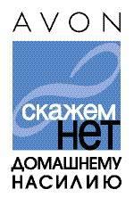 Компания Avon при поддержке агентства Fleishman-Hillard Vanguard провела в Москве Круглый стол по проблеме домашнего насилия над женщинами