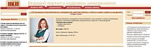�������� ������������ ������� Rabota.ru �� HRM.ru � ����������� �����