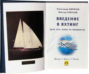 Группа компаний «АЭРОМИР» дарит уникальное подарочное издание книги «Введение в яхтинг»