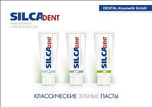 Новая зубная паста для экономных, но взыскательных покупателей