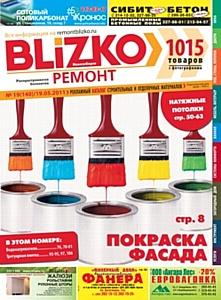 В Краснодаре вышел первый номер журнала «BLIZKO Ремонт»