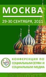 Московская Конференция Рынка Интернет Знакомств iDate пройдет 29-30 сентября, 2011 в Москве