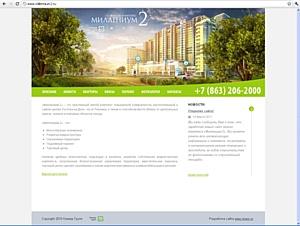 Рекламное агентство iMARS разработало официальный сайт жилого комплекса  «Миллениум-2»