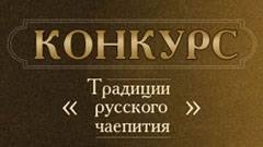 Музей самоваров в парке-отеле «Грумант» продлевает фотоконкурс «Традиции русского чаепития»