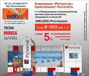 ������� ���������� ������������ �� Weldex 2011