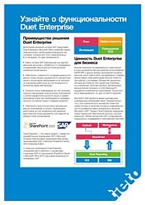 �������� Tieto, Microsoft � SAP ������� ���������� �������, ����������� �������� DUET Enterprise