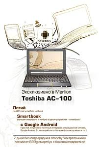 �������� Toshiba AC100-116: ��������� ���������� � MERLION �������