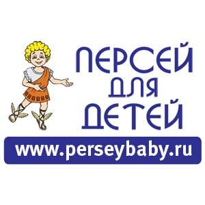 Детские конкурсы с призами от «Персея для детей»