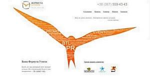 Национальное PR & BTL агентство «Формула успеха» запускает новый сайт