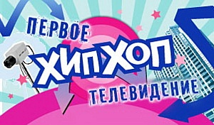 RU.TV сообщает о запуске нового телеканала «Хип-Хоп-Хит»