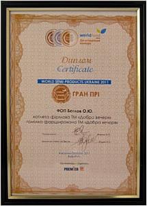 Продукция ТМ «Добра Вечеря» завоевала Гран-при на «WORLD SEMI-PRODUCTS UKRAINE 2011»