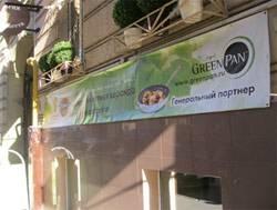 ������ ���-������� � ����� GreenPan
