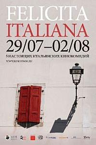 Итальянское счастье вместе с Asti D.O.C.G.