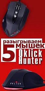 Включи креатив! Новый конкурс Oklick Hunter