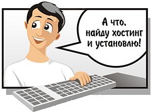 Комикс AdVantShop.NET: «Как Ваня интернет магазин создавал…»