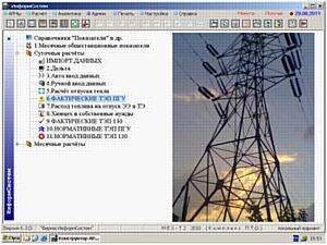 ИнформСистем: Порочный энергоаудит электростанций