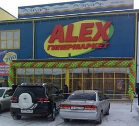 Новая сеть гипермаркетов «Alex Маркет» выбрала развитие на базе «АСТОР»