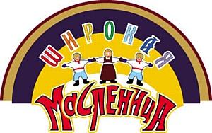 В феврале в Нижнем Новгороде откроется выставка-ярмарка «Широкая масленица»