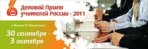 Деловой Прием учителей России - 2011