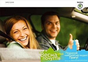 Весенняя рекламная акция Skoda от «Бюро Маркетинговых Технологий»