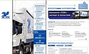 Новый сайт Компании «ПЭК»  - персональный инструмент профессионального логиста