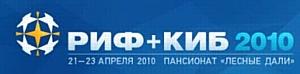 Softkey – официальный партнёр объединённой конференции РИФ+КИБ-2010