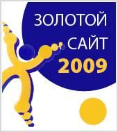 «Золотой сайт 2009»: проекты МГ «Текарт» получили 8 наград