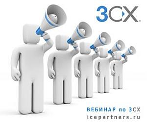 ����� ��� � ����� �������! � ����� ������� � 2012 ���� ������-�������� ������������ ������������ IP ��� 3CX