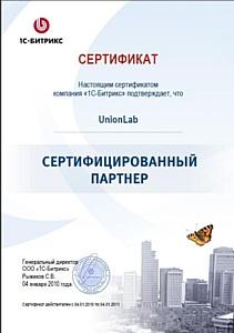 Акция от UnionLab: Сайт на Битрикс за 9999 руб