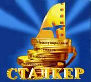 Кинофорум «Сталкер» - о правах человека»