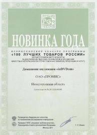 Домашняя коллекция «inDVDom» признана «Новинкой года»